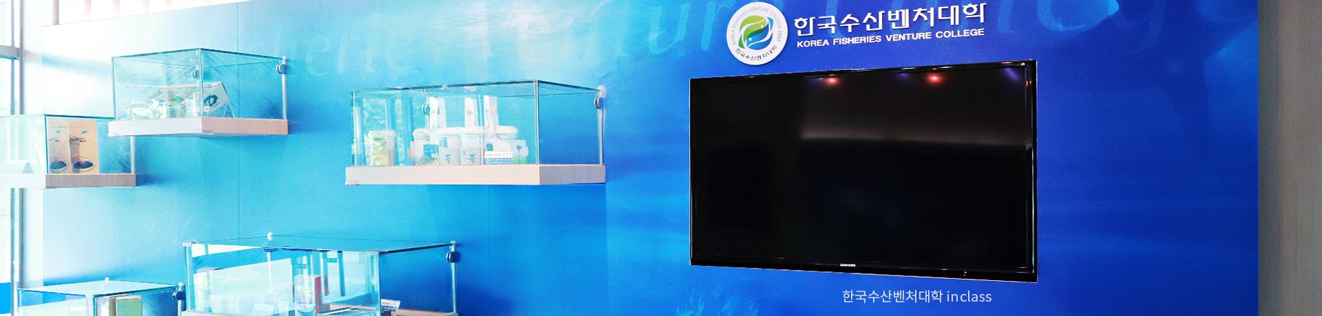 한국 수산 벤처대학4
